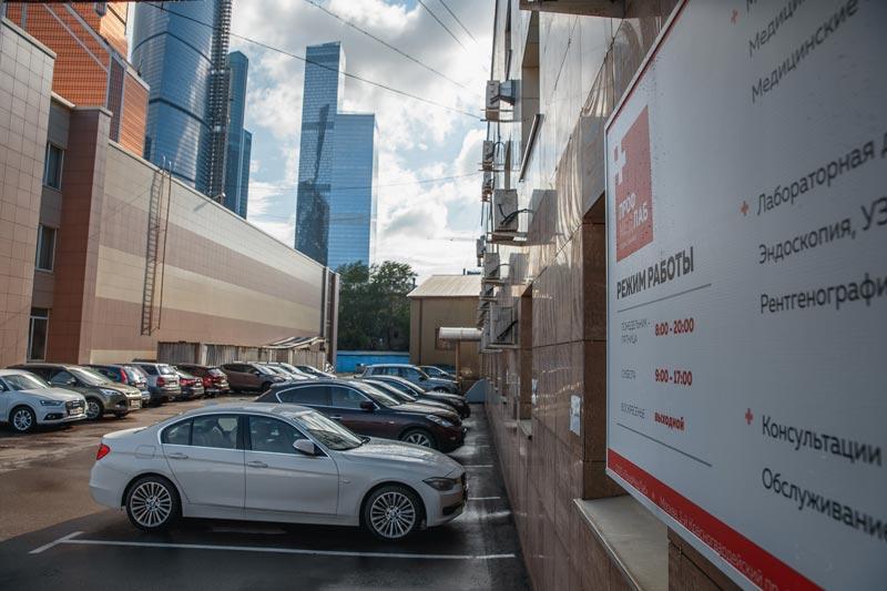Профмедлаб клиника возле Москва Сити