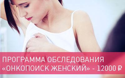 онкопоиск для женщин