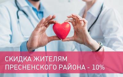 Скидка Жителям Пресненского района 10%