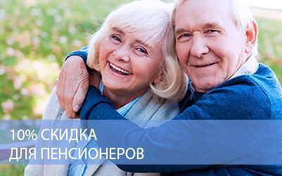 Скидка пенсионерам 10%