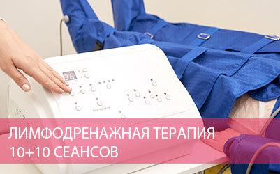 лимфопрессотерапия по специальной цене со скидкой