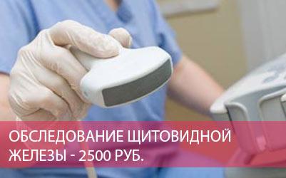 Здоровая щитовидная железа - специальная цена на обследование