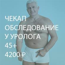 оценка здоровья у уролога для мужчин старше 45