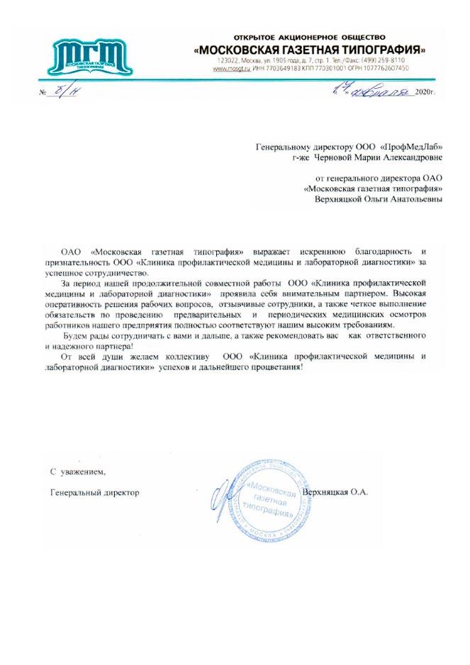 Отзыв о проведении медосмотров от Московской газетной типографии