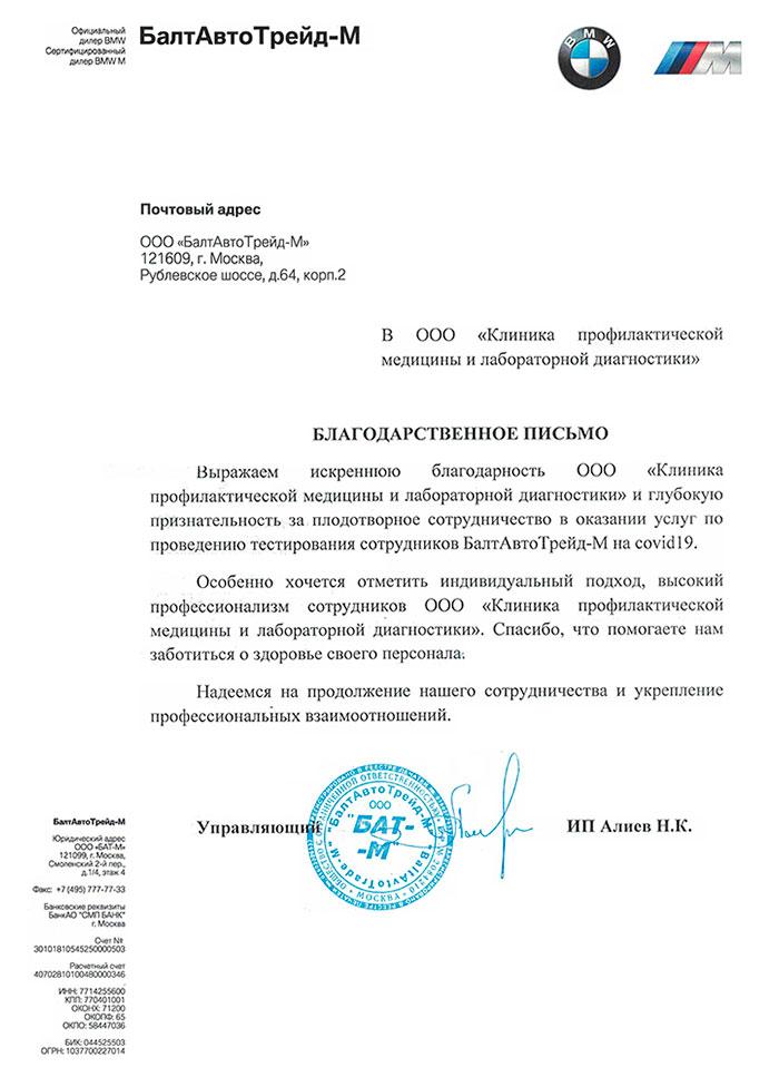 ПрофМедЛаб Отзыв от БалтАвтоТрейд-М