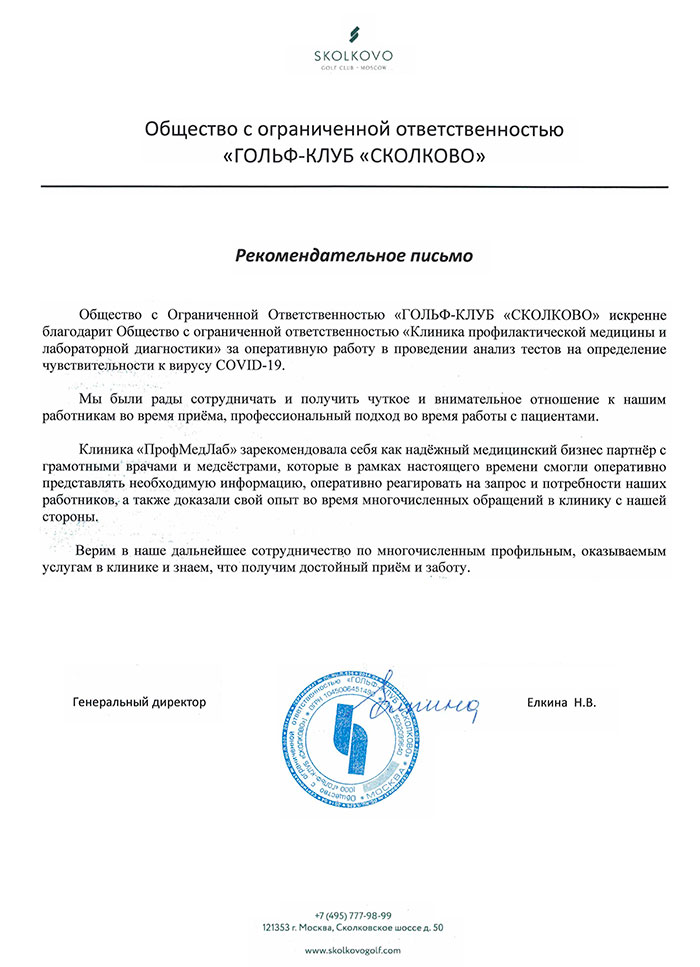 ПрофМедЛаб Отзыв от Гольф-клуба Сколково