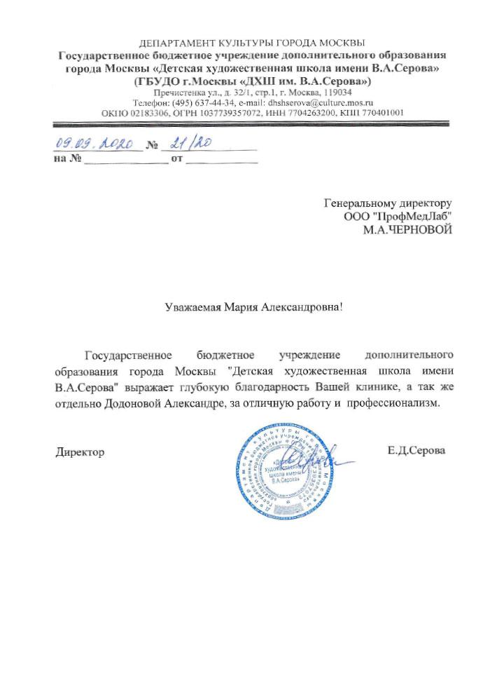 ПрофМедЛаб Отзыв от Детской художественной школы им. Серова