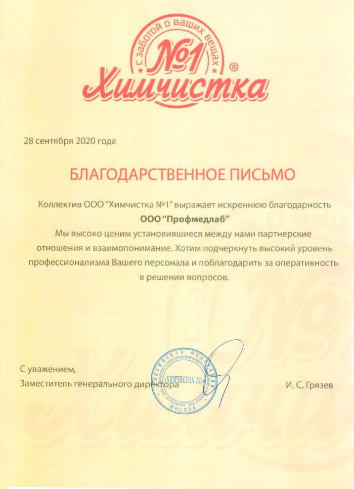 Отзыв о работе ПрофМедЛаб от Химчиски №1