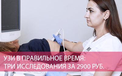 УЗИ внутренних органов со скидкой