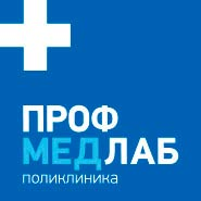 Медицинский центр ПрофМедЛаб